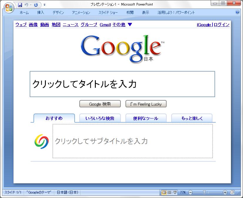 google風powerpointテンプレート ココが気になる 秋本啓介の日記帳